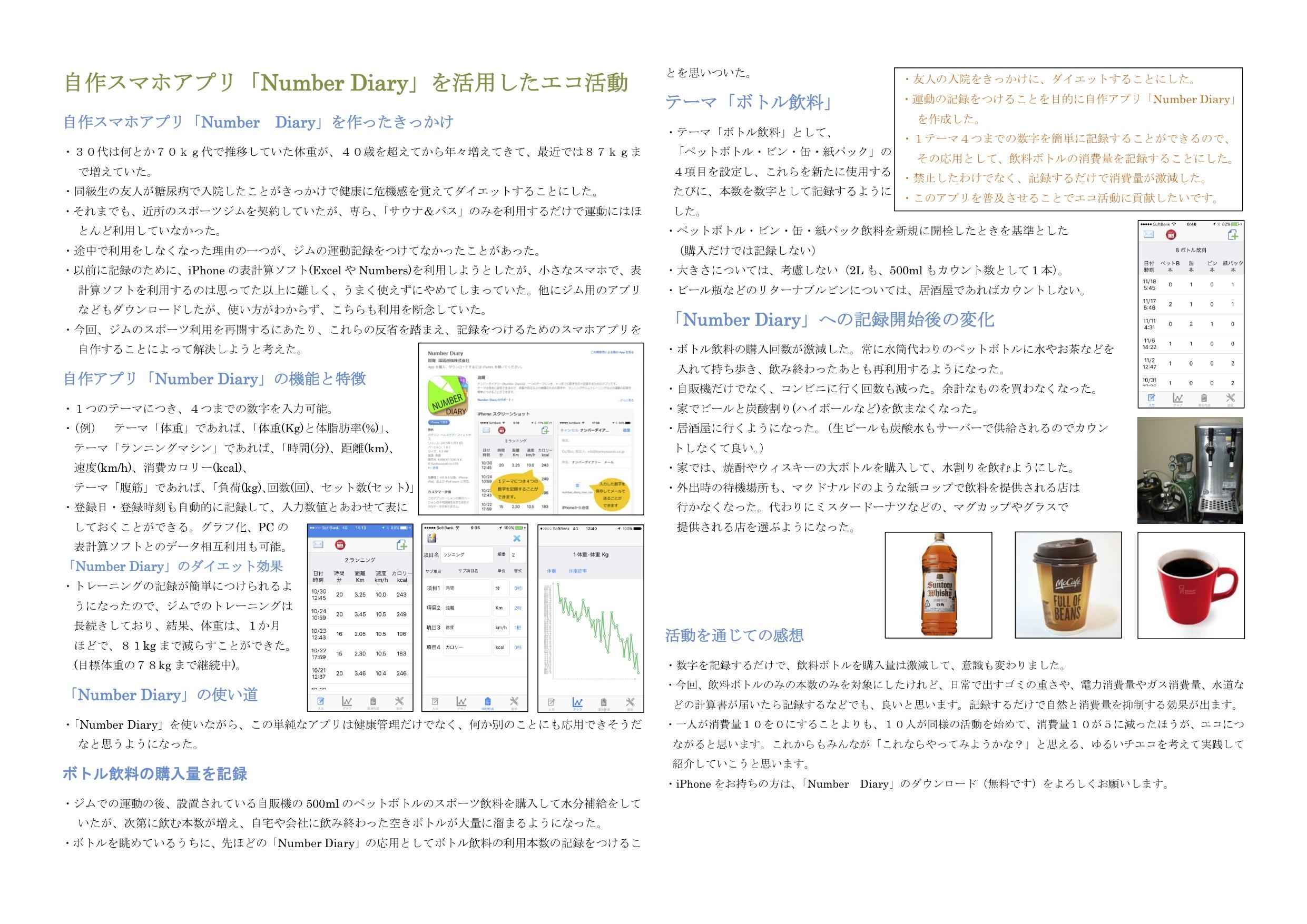 自作スマホアプリ「Number Diary」を活用したエコ活動  友良平