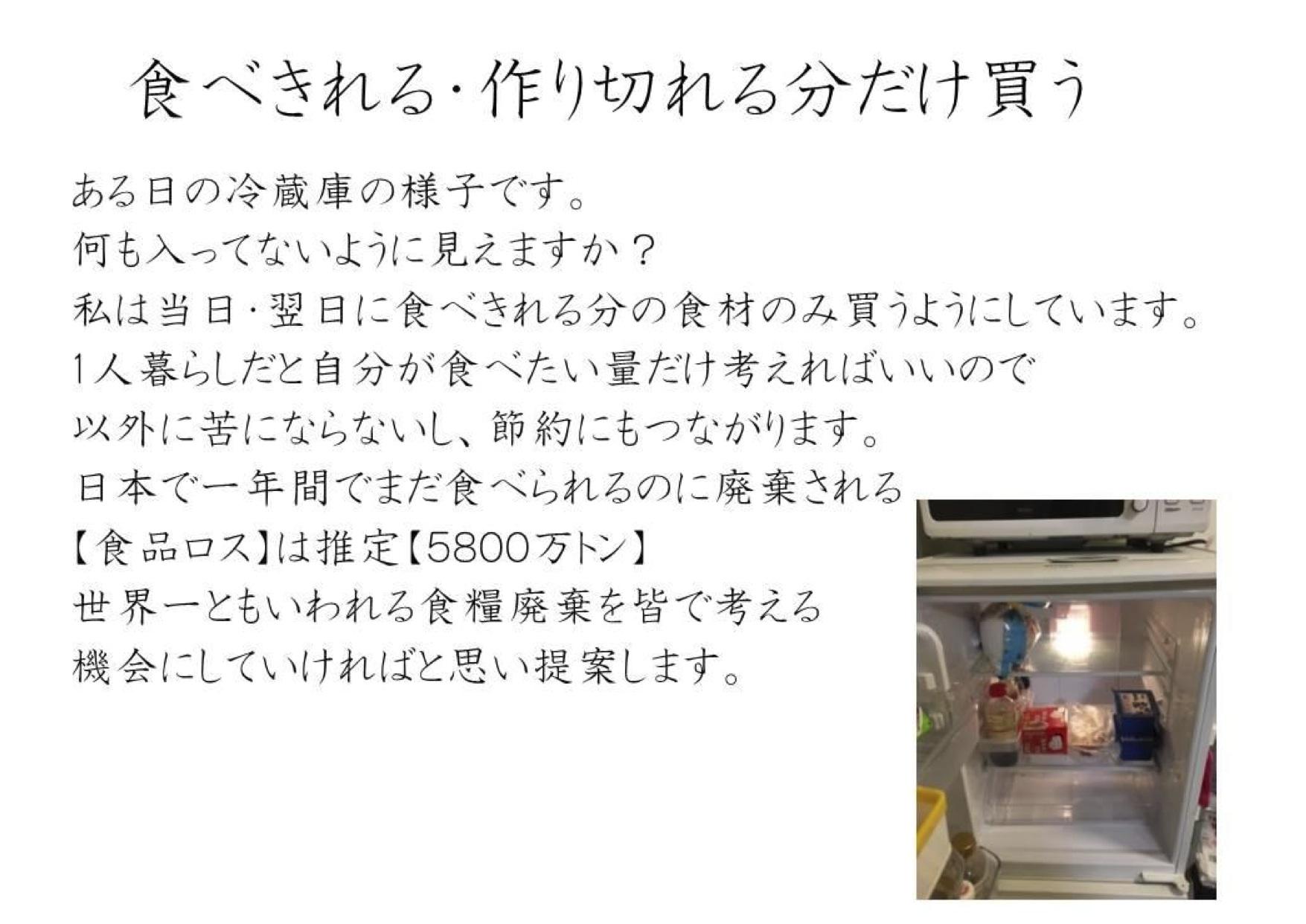 食べきれる・作りきれる分だけ買う 吉野亮太朗